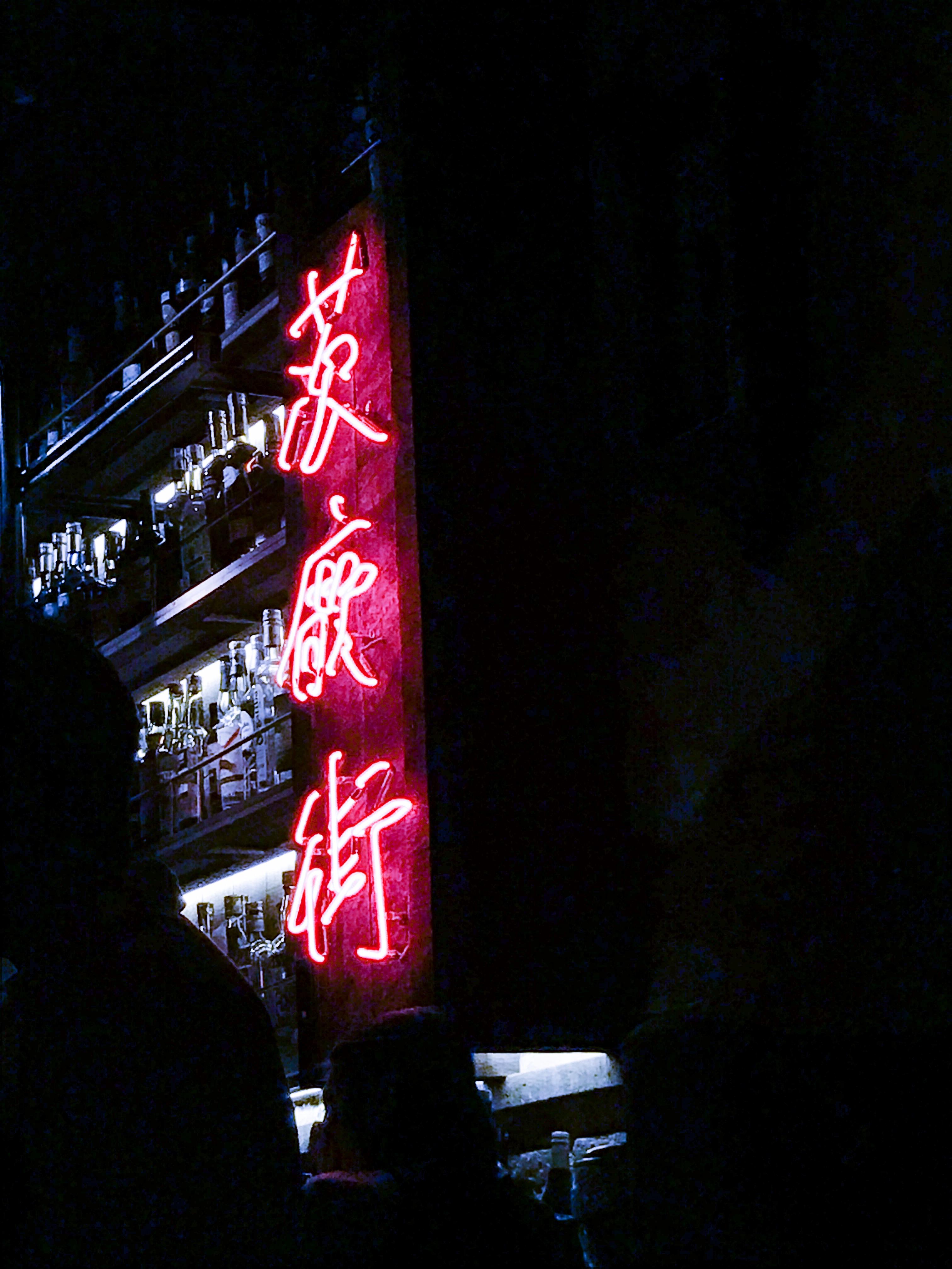 Speakeasy Neon Signage