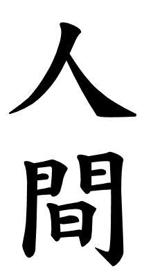 """Japanese kanji for """"ningen"""" or """"human"""""""